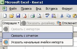 Формирование печатных форм Excel по шаблону  Для версии ТС 3 4